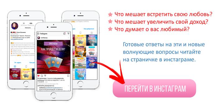 инста-телефон4