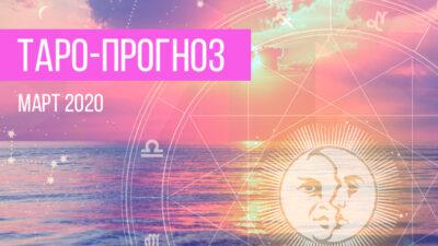 таро-заставка-прогноз8